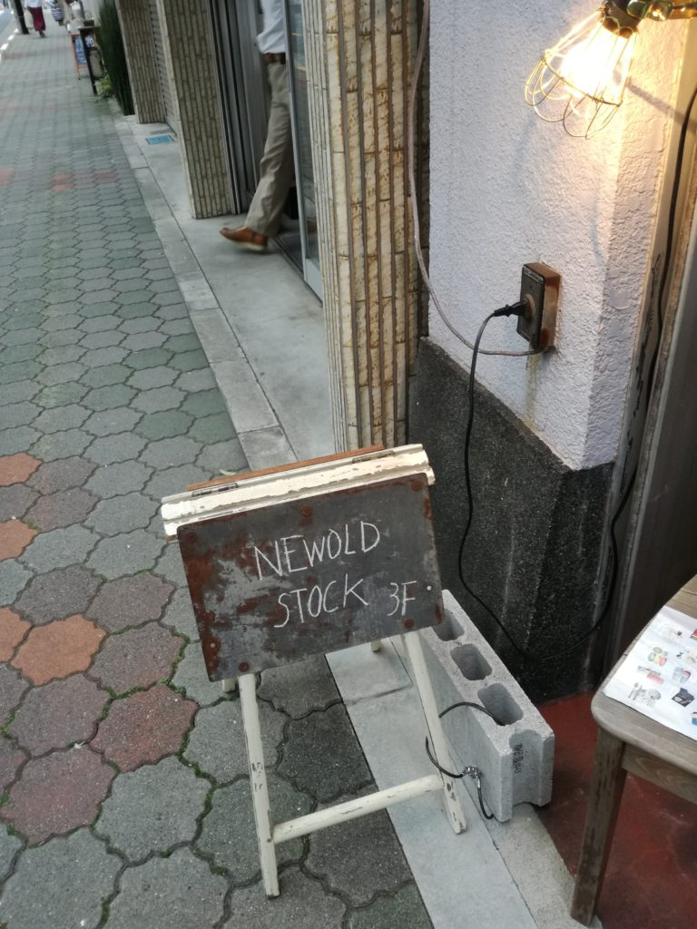 NEWOLD STOCK 入口看板