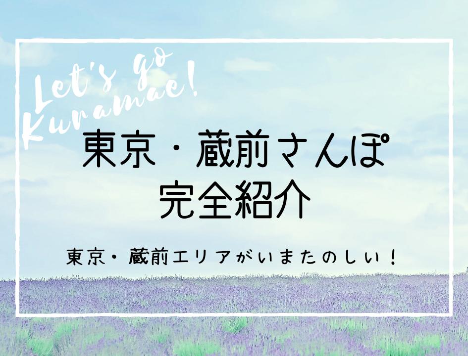 蔵前さんぽ完全紹介