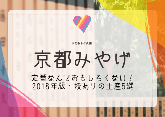 京都土産アイキャッチ画像