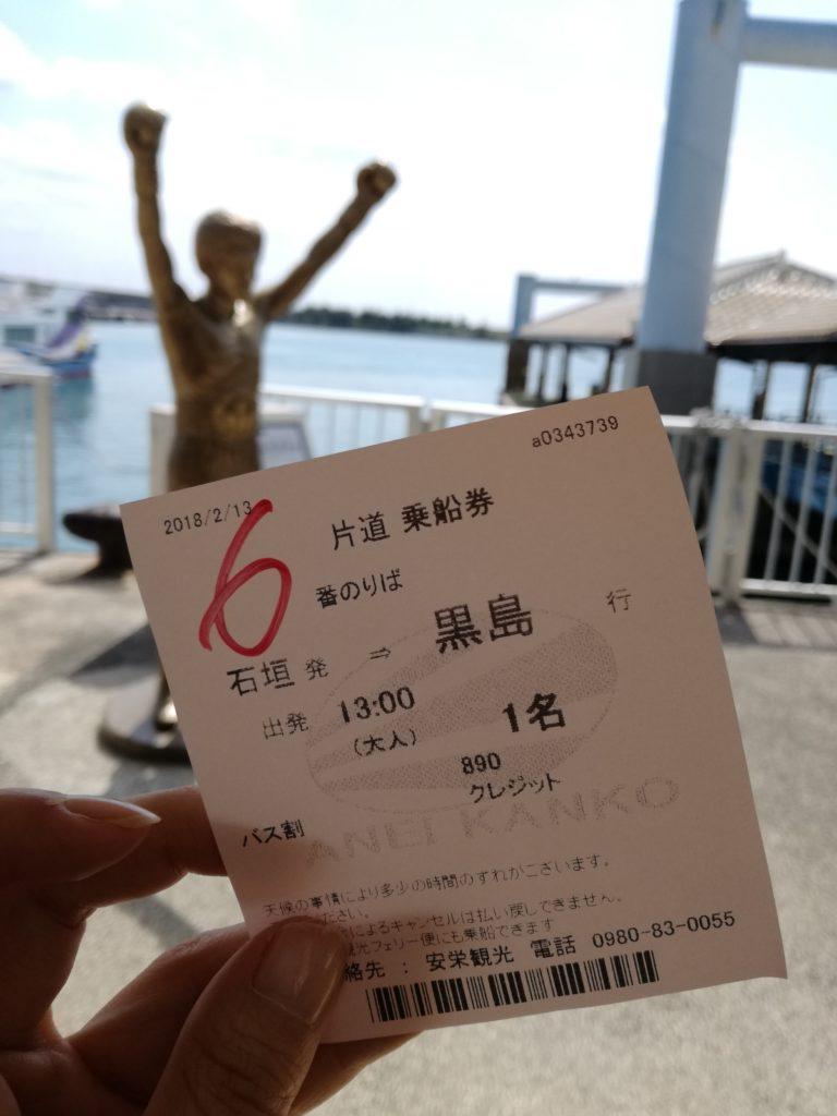 黒島までの船の乗車券