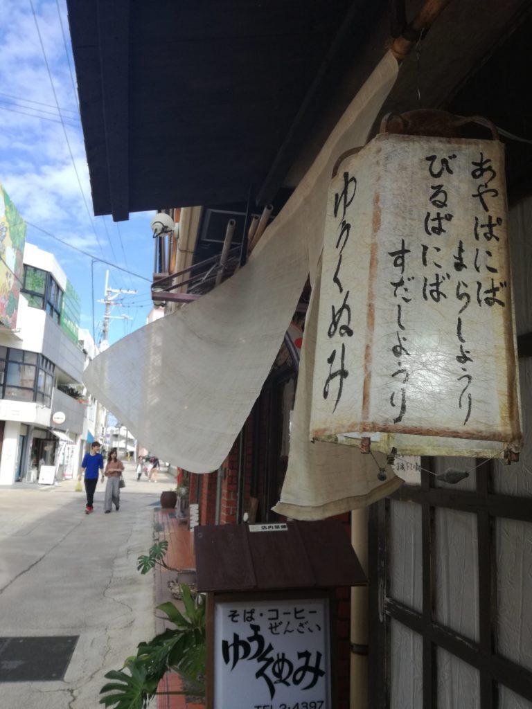 石垣島 ゆうくぬみ 入り口
