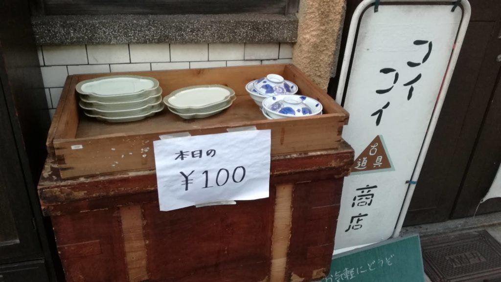 コイコイ商店 100円コーナー