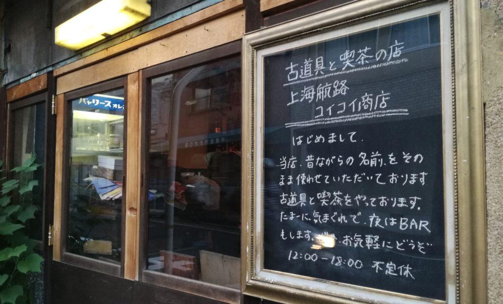 コイコイ商店 黒板